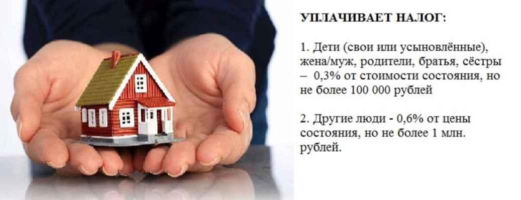 Если родственник подарил квартиру нужно платить налог